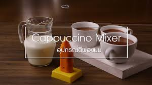 cuisine cappuccino cappuccino mixer อ ปกรณ ต ฟองนม by health cuisine