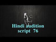 Hindi Audition Script 76