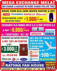 100 Fanhouse Rathna Fan House Mega Exchange Mela Ad Advert Gallery