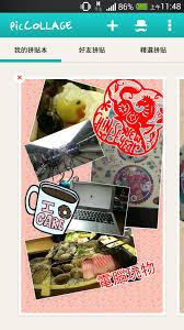 r駭ov cuisine pic collage 拼貼趣 簡單享受手機上的手帳照片剪貼樂趣