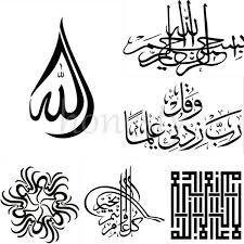 Bismillah Arabic Calligraphy Islamic Poster Calligraphy