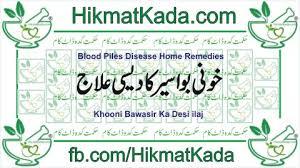 Ayurvedic Treatment Bloody Piles