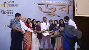 Doob No Bed of Roses 2017 Bangla Movie — Steemit