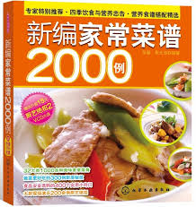 Chinese Common Recipes Food Dishes Cooking Book With 1 VCDincuding 2000 Favorite
