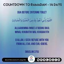 Dua Upon Entering Bathroom by 92 Best Ramadan Images On Pinterest Allah Prophet Muhammad And