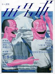 100 Contemporary Magazine A Leading Magazine Brand In The Chinese Contemporary Art