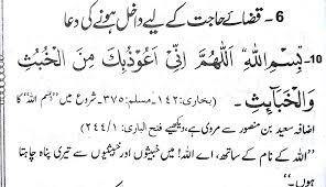 islamic dua for entering bathroom dua supplication before entering toilet بیت الخلا میں داخل ہونے