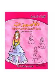 Jarir Bookstore How To Draw Princesses