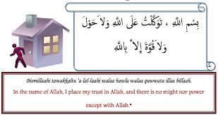 islamic dua for entering bathroom hadith quran2hadith page 5