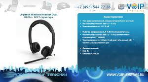 Logitech Wireless Headset Dual H820e - DECT-гарнитура - YouTube Aastra Compatible Plantronics Encore Pro Direct Connect Mono Communication Support Call Center Customer Service Stock Photo Egagroupusacom Computer Parts Pcmac Computers Electronics Mpow Pc Headset Multiuse Usb 35mm Chat Gaming Why Should I Use A Lyncoptimized With My Voip Softphone Jabra Lync Headsets Hdware Creative Hs300 Mz0300 Voip Buy Telefone Headphone Centers Felitron Evolve 65 Is Wireless Headset For Voice And Music Ligo Blog Top