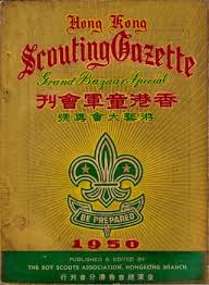 cuisine am駭ag馥 ilot central 1948 hong kong scouting gazette 3rd issue by issuu