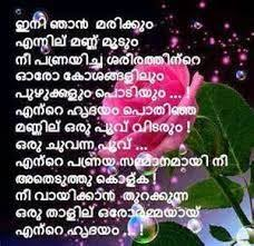 Love Quotes Malayalam love quotes Pinterest