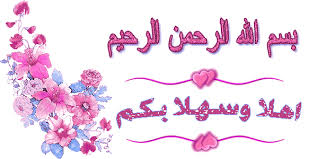 فــــــــلاشـــــات متجددة هـــــنــــــــا ،،