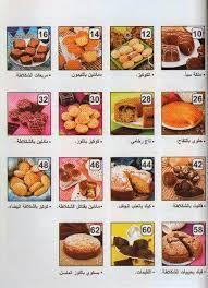 cuisine de chahrazed la cuisine algérienne chahrazed cakes et cookies ar