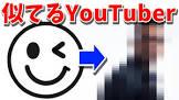 スマイリー (YouTuber)