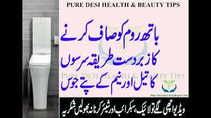 Dua For Entering Bathroom by Bathroom Saaf Kerne Ka Tarika Zabardast Tarika In Urdu Hindi