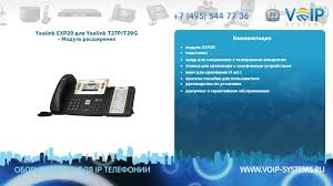 Yealink EXP20 для Yealink T27P/T29G - Модуль расширения - YouTube Business Voip Phone Service Infographic What Is Usa Voip Cloud Web Phone Troubleshooting Network Security Guide Ip Grandstream Gxp1615 Wireshark Listening To Cversations From Packet Captures Plantronics Voyager Legend Cs Bluetooth Youtube The System Thats The Same Price As A Traditional Telephone Vdi Communications Inc Mizu Tunneling Guide Softphone Software Mobile Dialer