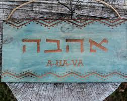 LOVE AHAVA HEBREW Decorative Wall Sign Handmade Modern Jewish