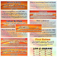 Dua For Entering Bathroom by Islamic Dua Stickers Travel Ayat Alkursi Qunoot Kalema Eating