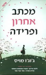 Book shop Israeli and Jewish books in Hebrew
