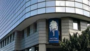 attijari wafa bank siege casablanca 2016 attijariwafa bank la valeur la plus échangée sur le marché