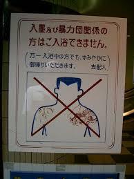 No Tattoos Allowed Aka Yakuza