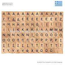 wooden letter tiles scrabble tiles complete set greek language