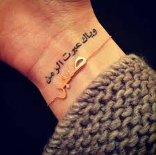 Arabic Quote Tattoo On Wrist