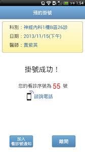 juge du si鑒e 衛生福利部豐原醫院行動掛號1 8 apk android apps