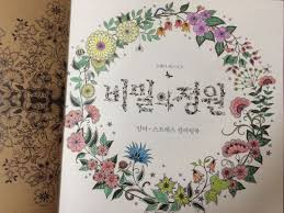 2015 Korean Version Secret Garden An Inky Hunt And Coloring Book Children Adult Relieve Stress Kill Time Painting Drawing In Books From Office School
