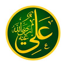 Ali Wikipedia