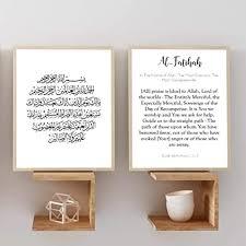 juabc wand al fátiha arabisch und englisch poster und drucke