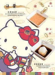 jeux de 馗ole de cuisine de 18 best hello shabu shabu images on shabu shabu