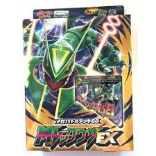 2015 xy 6 emerald mega rayquaza ex 60 card mega