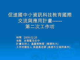 si鑒e front national 促進國中小資訊科技教育國際交流與應用計畫第二次工作坊時間地點台南聖