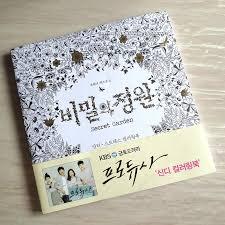 Secret Garden An Inky Treasure Hunt And Coloring Book Korean Version