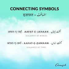 Aamozish On Urdu Pinterest Urdu Words Words And Urdu Poetry