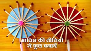 Learn To Make Beautiful Handmade Flowers In Hindi