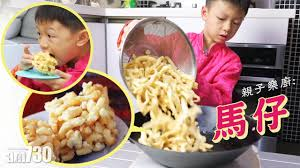cuisine v馮騁ale 童年回憶滿瀉的馬仔 親子樂廚 am730