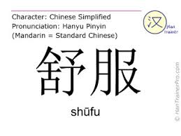 English translation of 舒服 shufu shŠfu fortable in Chinese