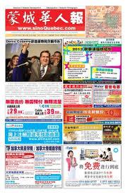 chambre et bureau dans la m麥e pi鐵e sinoquebec 566 by sinoquebec media issuu