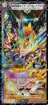 Master Of Cruelties Legacy Deck by Gaial Ore Dragon The Vainglory Duel Masters Wiki Fandom