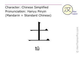Chinese Characters Tu With Pronunciation English Translation Earth