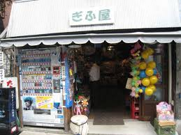 Vintage Toy Store Front Lane Antique Mall Come Experience Tins