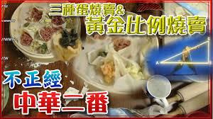 v黎ements cuisine 菜喳 中華二番試作 part 7 三種蛋 黃金比例燒賣