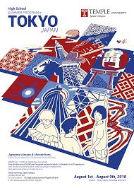 TUJ High School Summer Program 2018 Flyer Image