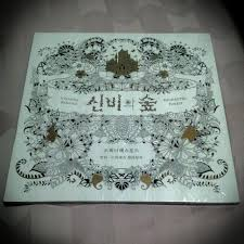 Enchanted Forest Colouring Book Korean Version