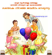 HD WALLPAPER GALLERY Malayalam Birth Day wishes