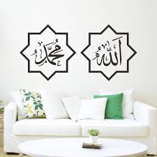 Wall Mural Decals Cheap by Find More Wall Stickers Information About Islam Muslim Arabic