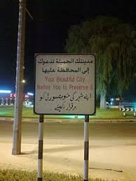A Trilingual Signboard In Arabic English And Urdu The UAE